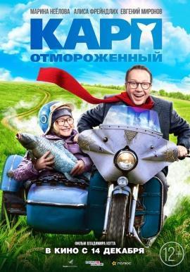 Фильм Карп отмороженный