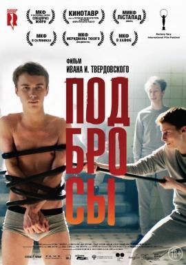 Подбросы (2018) — отзывы о фильме зрителей и критиков, актёрский состав, дата выхода в России