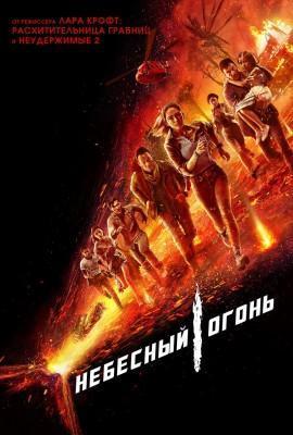 Фильм Небесный огонь