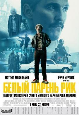Фильм Белый парень Рик