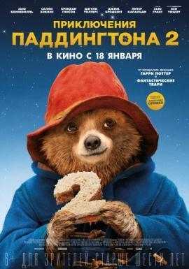 Фильм Приключения Паддингтона 2