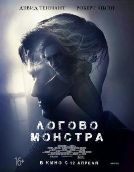 Фильм Логово Монстра