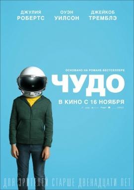 Фильм Чудо 2017