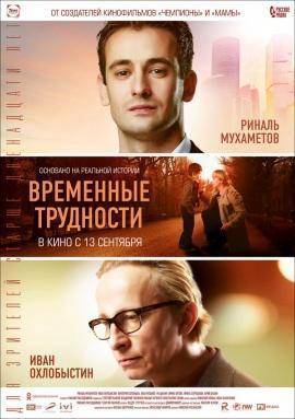 Фильм Временные трудности