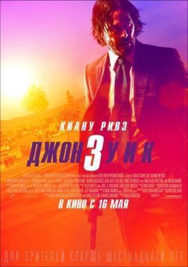 Джон Уик 3 (2019) — отзывы о фильме зрителей и критиков, актёрский состав, дата выхода в России