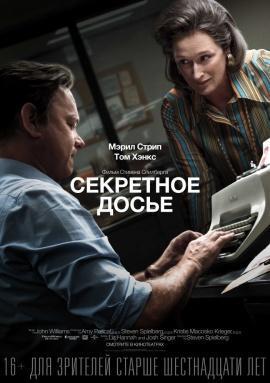 Фильм Секретное досье