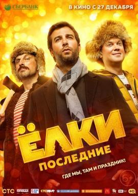 Фильм Ёлки Последние