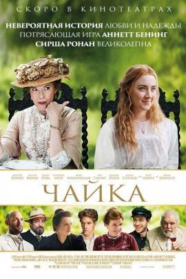 Чайка (2019) — отзывы о фильме зрителей и критиков, актёрский состав, дата выхода в России