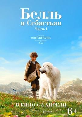 Фильм Белль и Себастьян