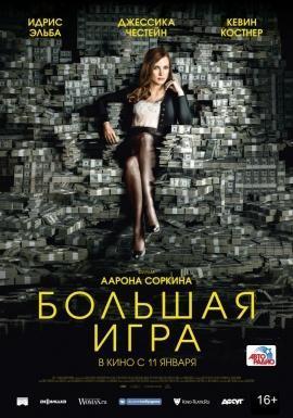 Фильм Большая игра 2018