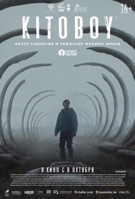 Фильм Китобой