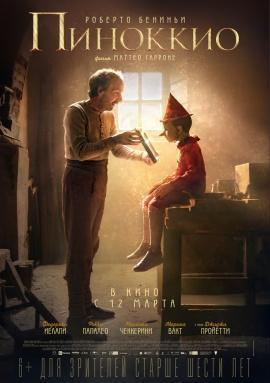 Пиноккио (2020) отзывы зрителей и критиков информация о фильме