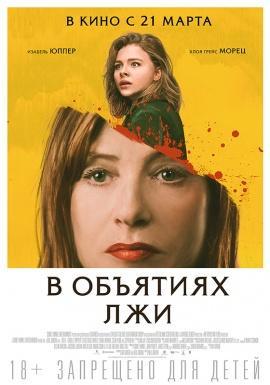 Фильм В объятиях лжи