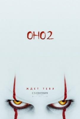 Оно 2 (2019) — отзывы о фильме зрителей и критиков, актёрский состав, дата выхода в России