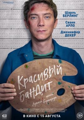 Фильм Красивый бандит