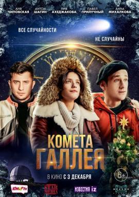 Фильм Комета Галлея