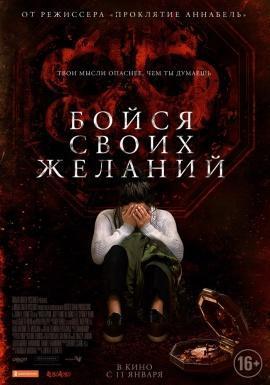 Фильм Бойся своих желаний (Шкатулка)