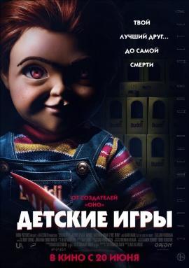 Фильм Детские игры 2019