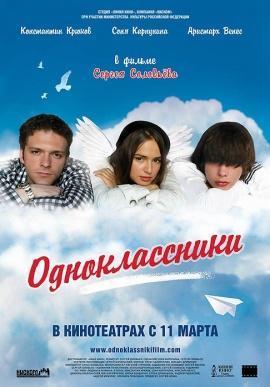 Одноклассники (Россия)