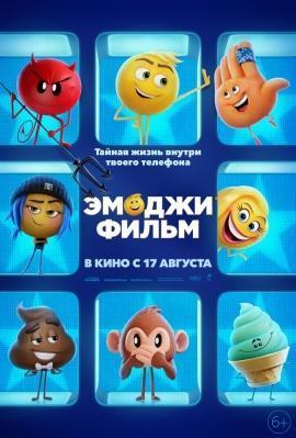 мультфильм эмоджи