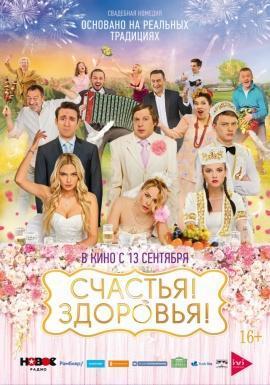 Фильм Счастья Здоровья