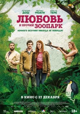 Фильм Любовь и прочий зоопарк