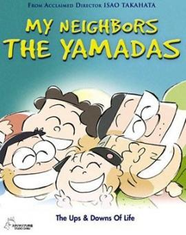 Наши соседи Ямада