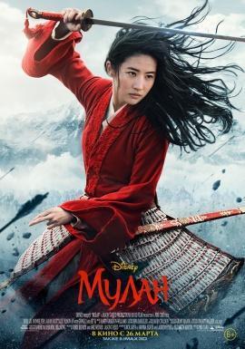 Мулан (2020) отзывы зрителей и критиков информация о фильме