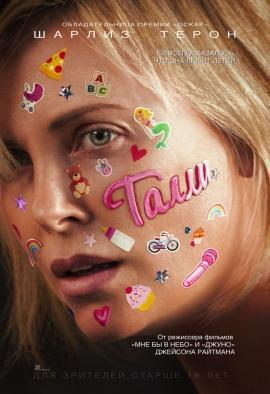 Фильм Талли