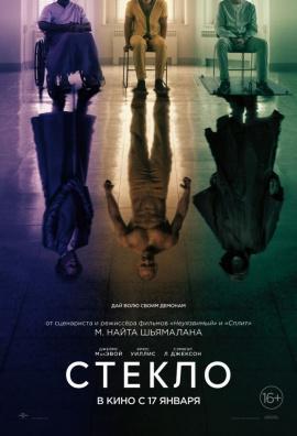 Стекло (2019) — отзывы о фильме зрителей и критиков, актёрский состав, дата выхода в России