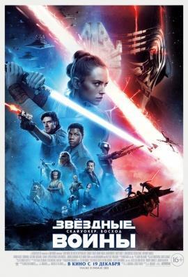 Фильм Звёздные Войны Скайуокер Восход