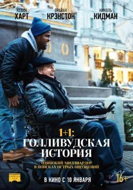 Фильм 1+1 Голливудская история
