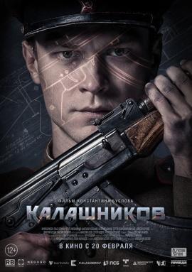 Калашников (2020) отзывы зрителей и критиков информация о фильме