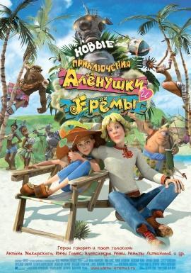 Новые приключения Аленушки и Еремы