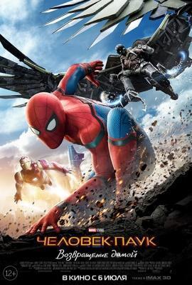 Человек-паук Возвращение домой