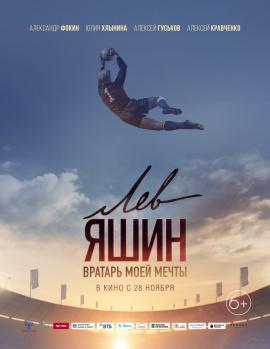 Фильм Лев Яшин Вратарь моей мечты