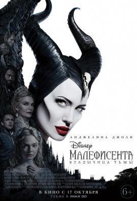 Фильм Малефисента 2 Владычица тьмы