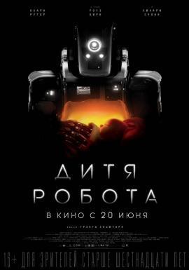 Фильм Дитя робота