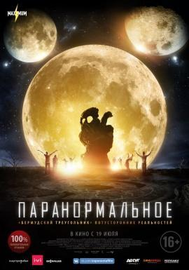 Фильм Паранормальное