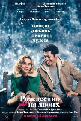 Фильм Рождество на двоих