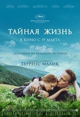 Фильм Тайная жизнь