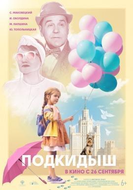 Подкидыш (2019) — отзывы о фильме зрителей и критиков, актёрский состав, дата выхода в России