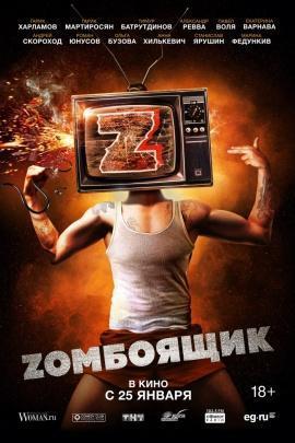 Фильм Зомбоящик