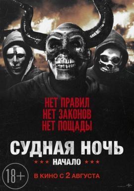 Фильм Судная ночь 4 Начало