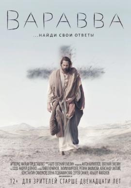 Варавва (2019) — отзывы о фильме зрителей и критиков, актёрский состав, дата выхода в России