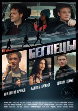 Беглецы (2019) — отзывы о фильме зрителей и критиков, актёрский состав, дата выхода в России
