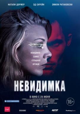 Фильм Невидимка
