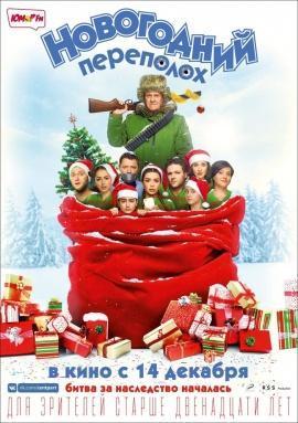 Фильм Новогодний переполох