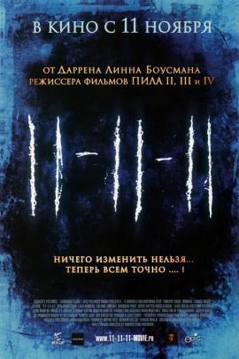 11 11 11