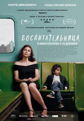 Фильм Воспитательница